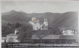 """Клисурски манастир """"Св.Св. Кирил и Методий"""", 1940-та година"""